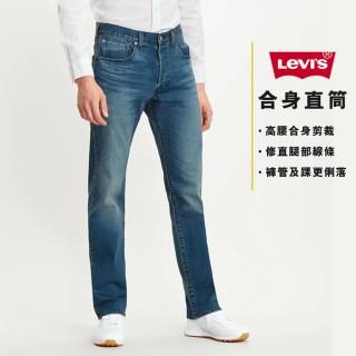【LEVIS】男款 501排釦直筒牛仔褲 / 中藍刷白 / 彈性布料-人氣新品