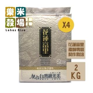 【樂米穀場】花蓮富里契作台灣越光米2kgx4(台南16號優質品種)