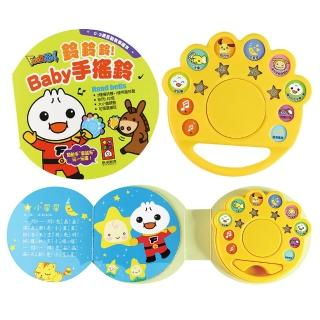 【風車圖書】鈴鈴鈴!Baby手搖鈴-0-3歲互動音樂繪本(FOOD超人-新版)