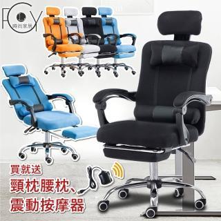 【C-FLY】英雄坐臥紓壓電腦椅(升級置腳抬/贈送震動按摩腰枕)