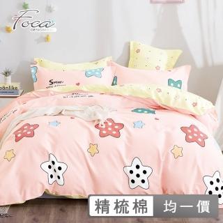 【FOCA】單/雙/加/特 均一價  200織紗100%精梳純棉舖棉兩用被床包組(多款任選)