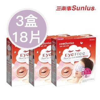 【Sunlus三樂事】蒸氣眼罩(清新無味6片裝-3盒組)