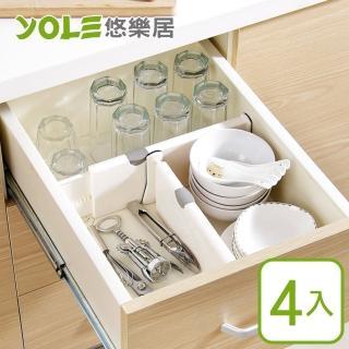 【YOLE 悠樂居】可調伸縮式衣櫥櫃抽屜分隔板#1330008(4入)