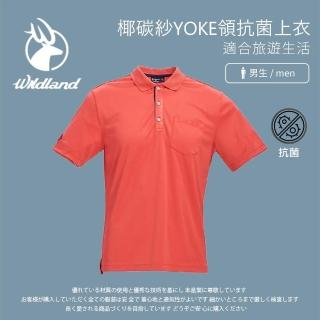 【Wildland 荒野】男椰碳紗YOKE領抗菌上衣-橘色 0A71652-84(夏季透氣/合身/運動休閒/POLO衫)