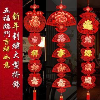 新年刺繡迎春大型新年掛件掛飾
