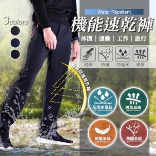 【JU SHOP】全方位多功能戶外速乾機能褲