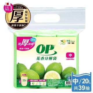 【OP】花香分解袋-檸檬(加厚加量)/
