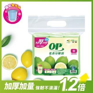 【OP】花香分解袋-檸檬(加厚加量)
