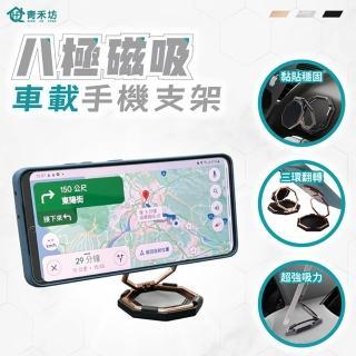 【青禾坊】創意輕薄隱形折疊手機支架(2入)