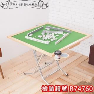 【kihome 奇町美居】實用木框折疊收納麻將桌
