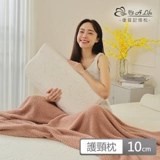【1/3 A LIFE】涼感人體工學護頸-60D記憶枕(10cm/2入)