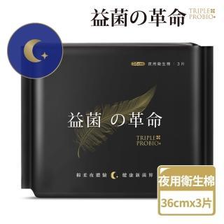【益菌革命】益菌夜用衛生棉36cm(3片/包)/
