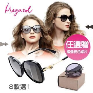 【MEGASOL】寶麗萊UV400偏光時尚淑女仕大框太陽眼鏡(感光智能變色日夜全天候適用-黑框多選加贈變色紫片)