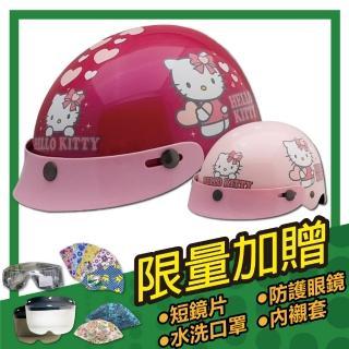 【S-MAO】正版卡通授權 愛心KITTY 兒童安全帽 雪帽(機車│鏡片│GOGORO E1)