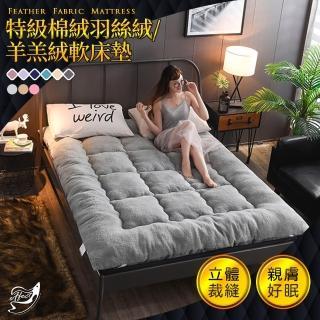 【單/雙/加大均一價】親膚特級羽絲絨/羊羔絨日式床墊(多色任選/露營用)