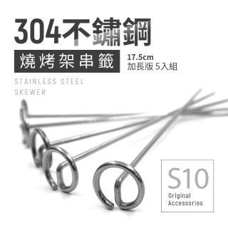 【Arlink】304不鏽鋼串籤(串籤)/