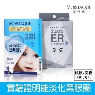 【MOISTAQUE 莫仕代】莫仕代超保濕眼面膜特惠 2入組(日本進口實驗證明有效淡化黑眼圈及改善泡泡眼)