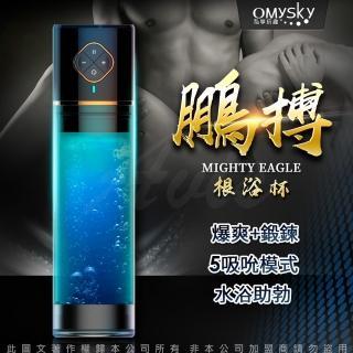 【omysky】鵬搏 3檔吸氣USB磁吸充電男用助勃根浴杯-黑色