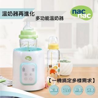 【nac nac】nac nac 多功能溫奶器(限量贈玻璃奶瓶120ml)