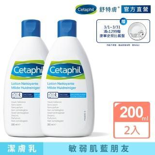 【Cetaphil 舒特膚官方】溫和潔膚乳 200ml(2入)