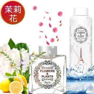 【愛戀花草】摩洛哥茉莉花-環保精油擴香組 250MLx3(贈水晶擴香瓶2個)