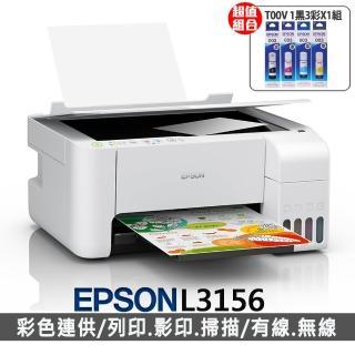 【獨家】贈1組T00V原廠1黑3彩墨水【EPSON】L3156高速Wi-Fi三合一連續供墨複合式印表機(列印/複印/掃描/Wi-F