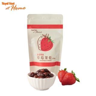 【樂雅樂 RoyalHost】皇家實果─嚴選草莓果乾(100g)