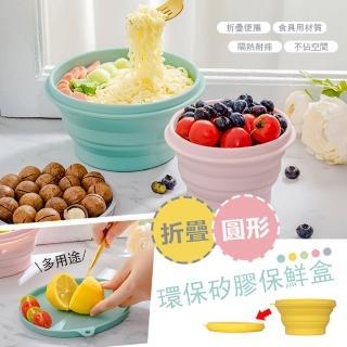 【日本Imakara】便攜式圓形可折疊矽膠保鮮碗(1000ML)