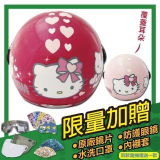【S-MAO】正版卡通授權 愛心Kitty兒童安全帽 3/4半罩 附鏡片(安全帽│機車│鏡片│三麗鷗│GOGORO E1)