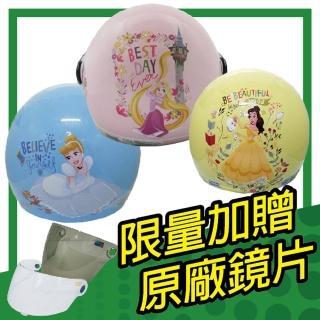 【S-MAO】正版卡通授權 迪士尼公主兒童安全帽 3/4半罩 附鏡片(安全帽│機車│鏡片│迪士尼│GOGORO E1)