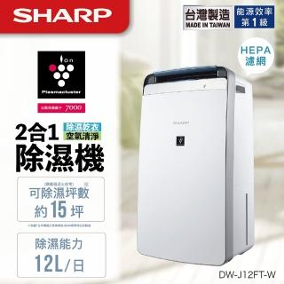 【SHARP 夏普】12公升一級能效衣物乾燥HEPA空氣淨化除濕機(DW-J12FT-W)