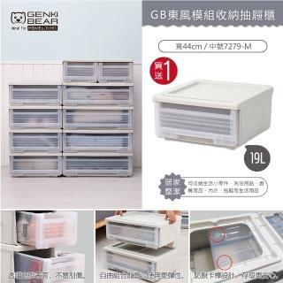 【GENKI BEAR】東風模組收納抽屜櫃19L-中號M(買一送一)