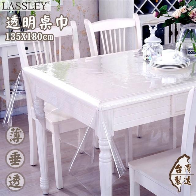 【LASSLEY】透明桌巾-長方型135X180cm(PVC