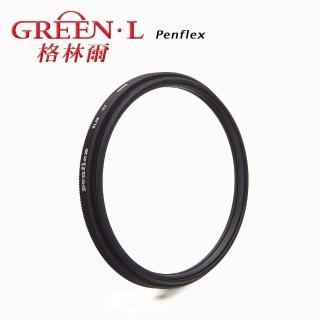 【GREEN.L】Penflex 39mm UV 超薄保護鏡