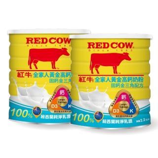 【RED COW 紅牛】全家人黃金高鈣奶粉-固鈣金三角配方 2.2kg(2罐)