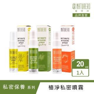 【Naturero 植淨林】私密植淨噴霧系列 20ml(3款可選)