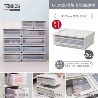 【GENKI BEAR】東風模組收納抽屜櫃26.3L-大號L(買一送一)