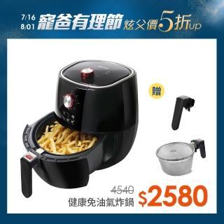 【Arlink】健康大容量氣炸鍋EC-350(氣炸鍋)