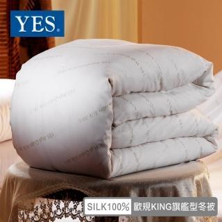【YES】純天然 100%AA級蠶絲冬被 7×8尺歐規KING旗艦型( 淨重6台斤)(天然純蠶絲領導品牌)