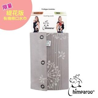 【Chimparoo】編織棉口水巾 - 緹花版(蒲公英月色)