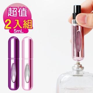 【MYBeauty】底充式液體噴霧填充瓶 旅行分裝/隨身收納(5ml 紫+亮銀)