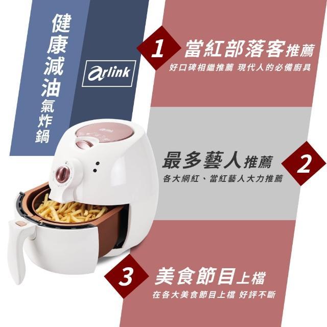 「Arlink  時尚玫瑰金 健康氣炸鍋」的圖片搜尋結果