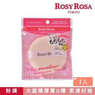 【ROSY ROSA】棉花糖慕斯柔彈粉撲 1入