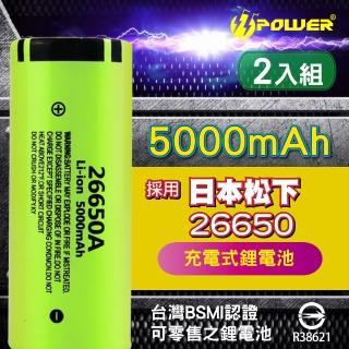 【TT-POWER】松下26650充電電池5000mAh(兩入組+LCD液晶充電器 贈送電池收納盒)