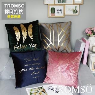 【TROMSO】風尚北歐抱枕(抱枕躺枕靠枕棉麻枕)/