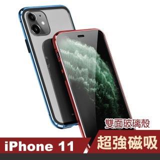 【全包覆手機殼】iPhone11 手機殼 磁吸 雙面 360度全包(i11殼 iPhone 11 手機殼 手機套 保護殼 保護套)