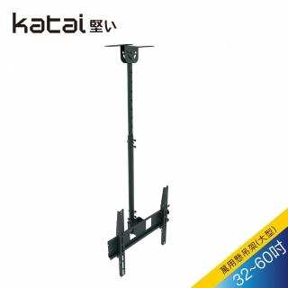 【katai】32-55吋液晶懸吊架(ITW-011+)