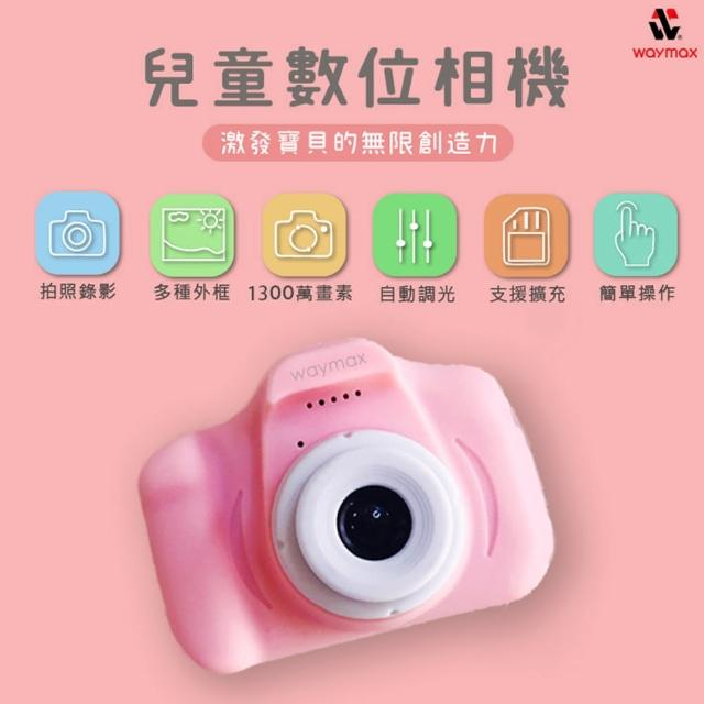 【Waymax】TY20兒童數位相機/