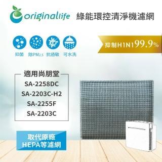 【OriginalLife】適用尚朋堂:SA-2258DC、SA-2255F、SA-2203C、SA-2203C-H2