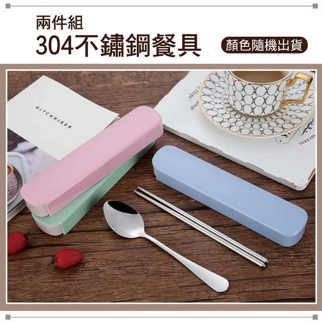【佳工坊】304不鏽鋼餐具2件組(隨機出色)/